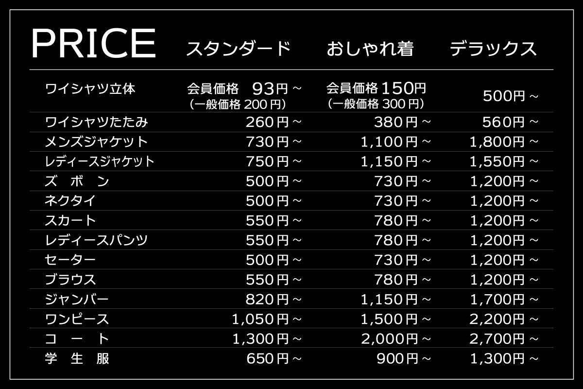 オーガニックシェアバルーン価格表