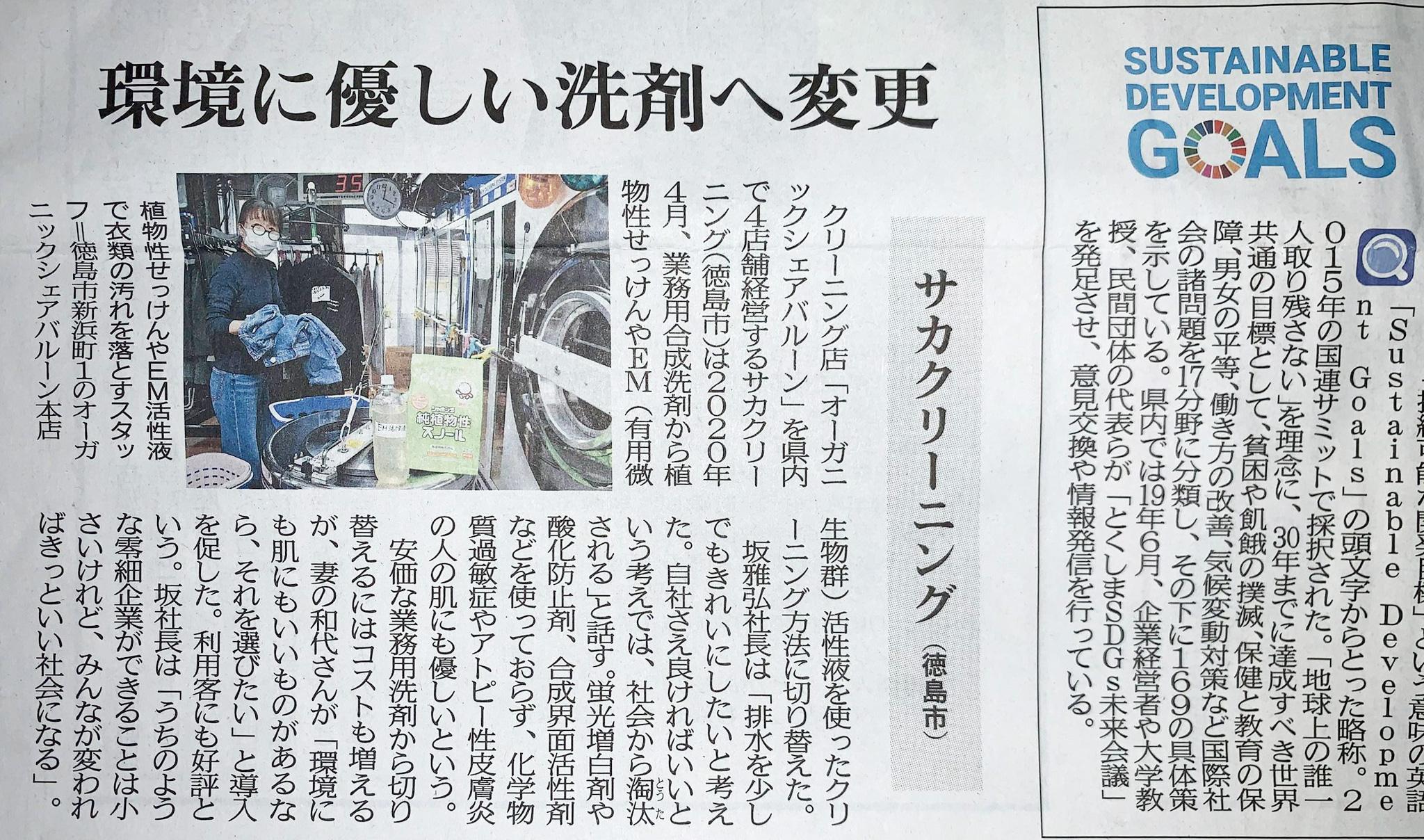 徳島新聞SDGs